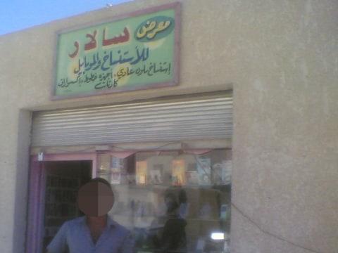 photo of Alawi